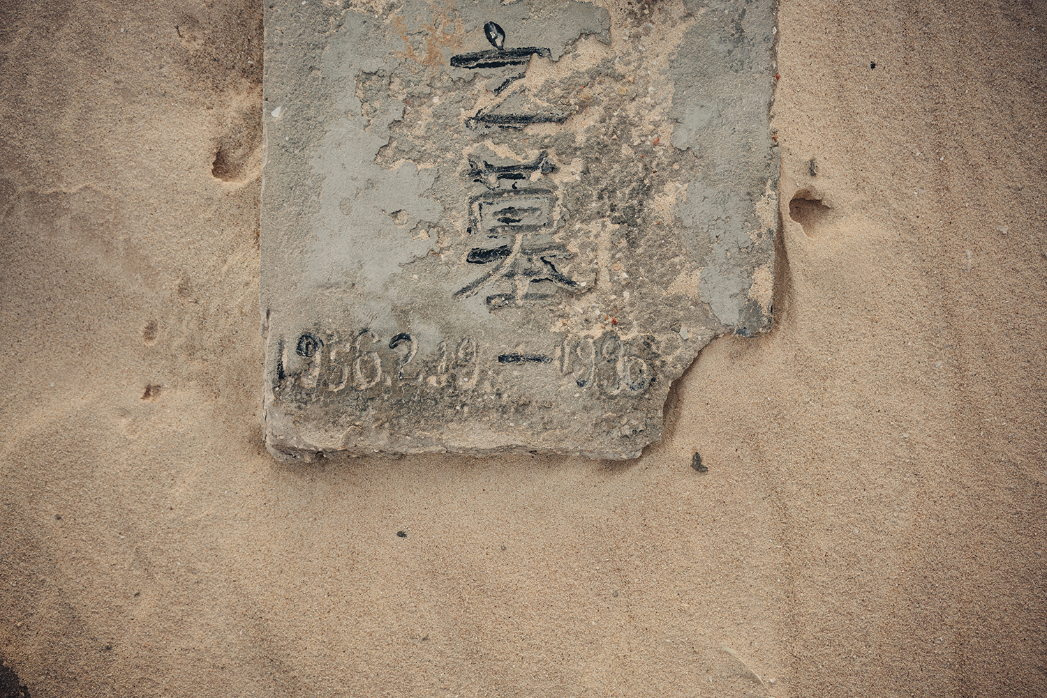 A gravestone in a Chinese cemetery near the ocean in suburban Nouadhibou, July 4, 2016. Most of those buried here were involved in the distant-water fishing industry. Their graves are largely left unattended, except during the Chinese Tomb Sweeping Festival, according to the Chinese people who live here.